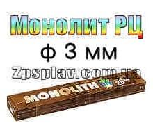 Электроды Монолит РЦ диаметр 3 мм
