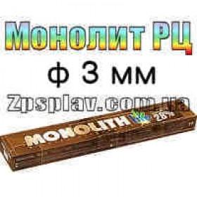 Электроды Монолит РЦ диаметр 3 мм - Лучшая цена за 1 кг!