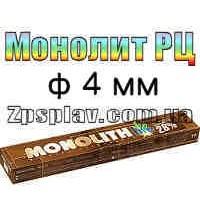 Электроды Монолит РЦ диаметр 4 мм