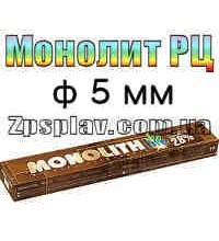Электроды Монолит РЦ диаметр 5 мм