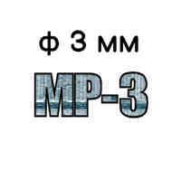 Электроды МР-3 ф3 мм
