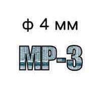 Электроды МР-3 ф4 мм