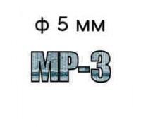 Электроды МР-3 ф5 мм
