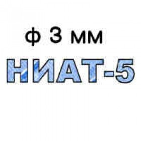 Электроды НИАТ-5 диаметром 3 мм ГОСТ