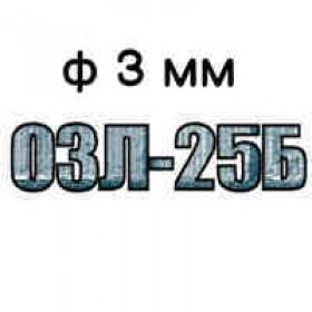 Электроды ОЗЛ-25Б диаметром 3 мм