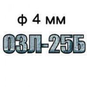 Электроды ОЗЛ-25Б ф4 мм