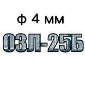 Электроды ОЗЛ-25Б диаметром 4 мм