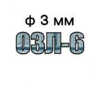 Электроды ОЗЛ-6 ф3 мм
