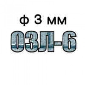 Электроды ОЗЛ-6 диаметром 3 мм