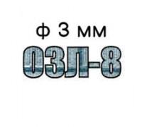 Электроды ОЗЛ-8 ф3 мм