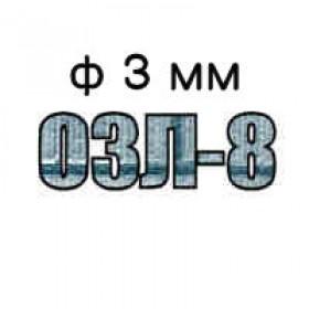 Электроды для сварки ОЗЛ-8 диаметром 3 мм