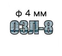 Электроды ОЗЛ-8 ф4 мм