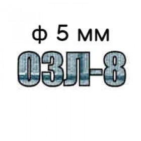 Электроды для сварки ОЗЛ-8 диаметром 5 мм