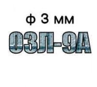 Электроды ОЗЛ-9А ф3 мм