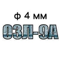 Электроды ОЗЛ-9А ф4 мм