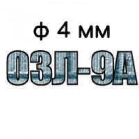 Электроды ОЗЛ-9А диаметром 4 мм