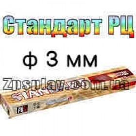 Электроды Стандарт РЦ диаметр 3 мм - Лучшая цена за 1 кг!