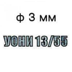 Электроды УОНИ-13/55 диаметр 3 мм