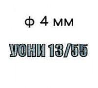 Электроды УОНИ-13/55 ф4 мм