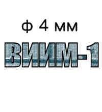 Электроды ВИ-ИМ-1 ф 4 мм