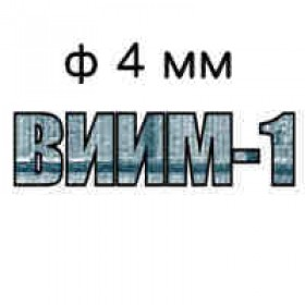 Электроды ВИ-ИМ-1 диаметр 4 мм