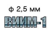 Электроды ВИИМ-1 ф 2,5 мм