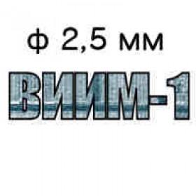 Электроды ВИИМ-1 диаметр 2,5 мм