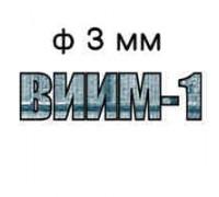Электроды ВИИМ-1 ф 3 мм