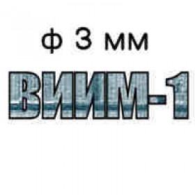 Электроды ВИИМ-1 диаметр 3 мм
