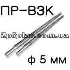 Пруток для наплавки ПР-ВЗК 5 мм