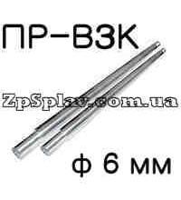 Пруток для наплавки ПР-ВЗК 6 мм