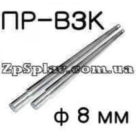 Пруток для наплавки ПР-ВЗК 8 мм