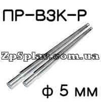 Пруток для наплавки ПР-ВЗК-Р 5 мм