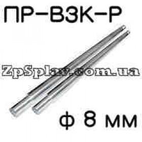 Пруток для наплавки ПР-ВЗК-Р 8 мм