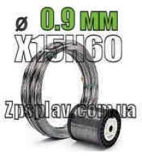 Нихром Х15Н60 диаметр 0,9 мм