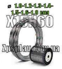 Нихром Х15Н60 диаметр 1 мм-1,2 мм-1,3 мм-1,4 мм-1,5 мм-1,6 мм-1,8 мм