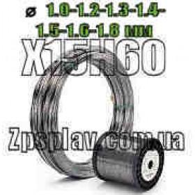 Нихромовая проволока Х15Н60 диаметром 1 мм-1,2 мм-1,3 мм-1,4 мм-1,5 мм-1,6 мм-1,8 мм - Купить по лучшей цене!