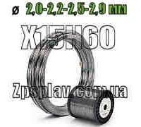 Нихром Х15Н60 диаметр 2,0 мм-2,2 мм-2,5 мм-2,9 мм