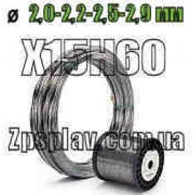 Нихромовая проволока Х15Н60 диаметром 2,0 мм-2,2 мм-2,5 мм-2,9 мм - Купить по лучшей цене!