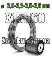 Нихром Х15Н60 диаметр 3,0 мм-3,2 мм-3,5 мм-3,6 мм