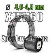 Нихром Х15Н60 диаметр 4,0 мм- 4,5 мм