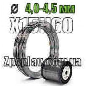 Нихромовая проволока Х15Н60 диаметром 4,0 мм