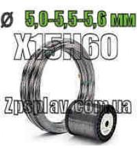 Нихром Х15Н60 диаметр 5,0 мм-5,5 мм-5,6 мм