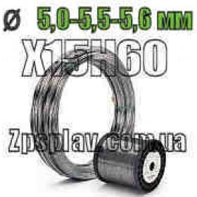 Нихромовая проволока Х15Н60 диаметром 5,0 мм