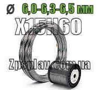 Нихром Х15Н60 диаметр 6,0 мм-6,3 мм-6,5 мм