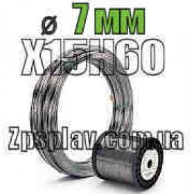 Нихромовая проволока Х15Н60 диаметром 7 мм - Купить по лучшей цене!