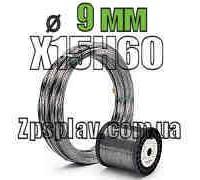 Нихром Х15Н60 диаметр 9 мм