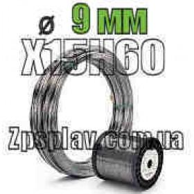 Нихромовая проволока Х15Н60 диаметром 9 мм