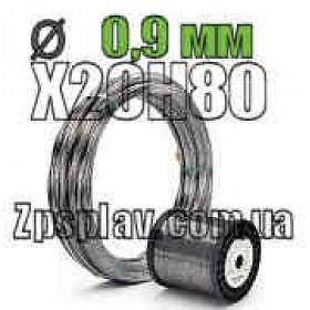 Нихромовая проволока Х20Н80 диаметром 0,9 мм
