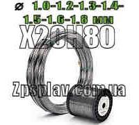 Нихром Х20Н80 диаметр 1 мм-1,2 мм-1,3 мм-1,4 мм-1,5 мм-1,6 мм-1,8 мм